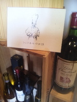 ワインの棚.jpg
