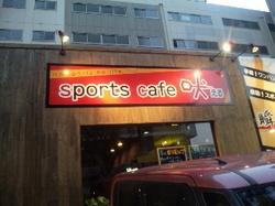 Sport Cafe 吠える.jpg